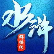 水浒群侠传手游ios版1.0.0 苹果版