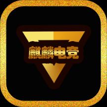 麒麟电竞软件1.0.2 安卓版