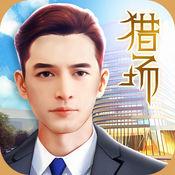 猎场模拟经营商战手游1.1.0 苹果最新版