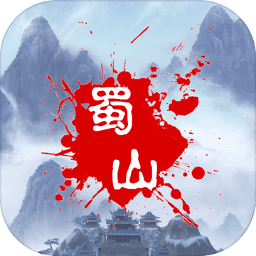 蜀山绝世剑五手游正版0.4 安卓最新版