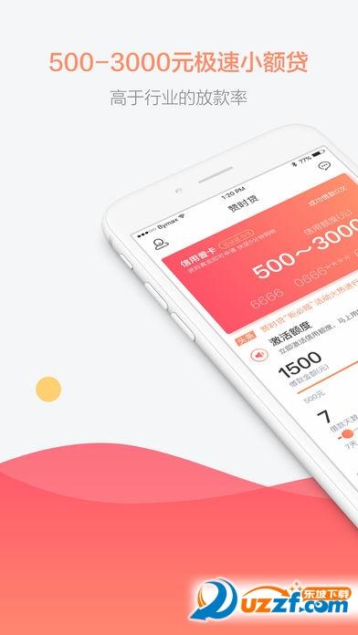 暂时贷app截图