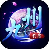 九州剑客手游1.1官方版