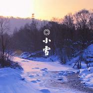 二十四节气小雪唯美图片大全最新高清版
