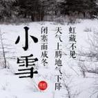 二十四节气小雪祝福语动图免费版