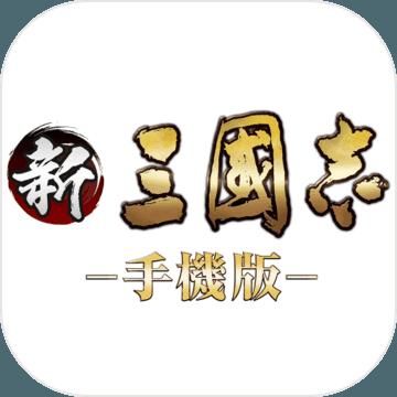 新三国志手机版荣光正版1.0.0.1 安卓官方版