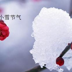 二十四节气小雪说说祝福图片大全精选无水印版