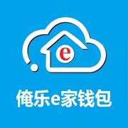 俺乐e家钱包App4.4.0 扫码正版