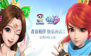 神武3U乐平台