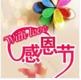 2017感恩节祝福语大全简短英文版