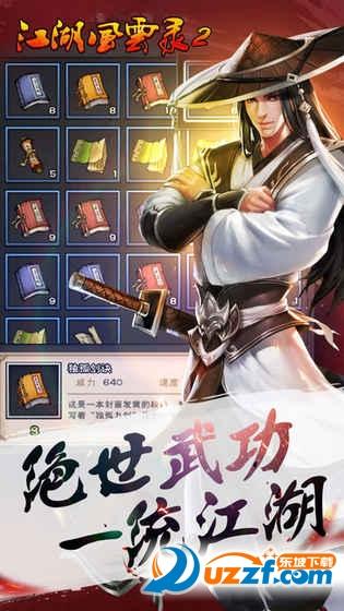 江湖风云录2骑士助手破解版截图
