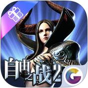 自由之��2��盒app�O果版