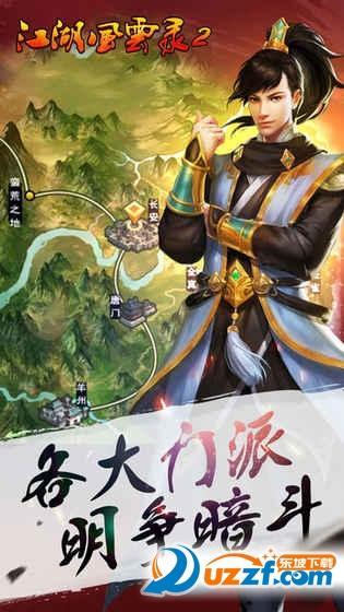 江湖风云录2九游版截图
