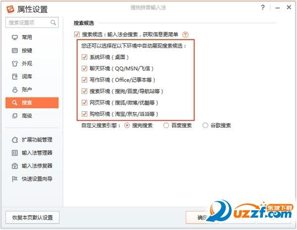 搜狗拼音输入法Mac版截图0