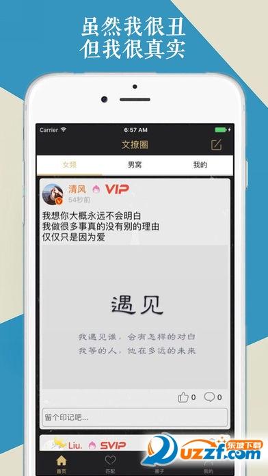 文撩圈app截图