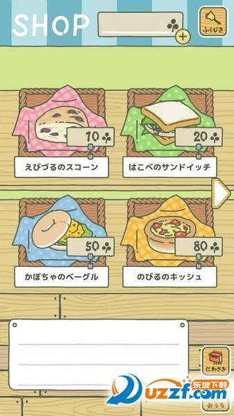 旅行青蛙中文版截图