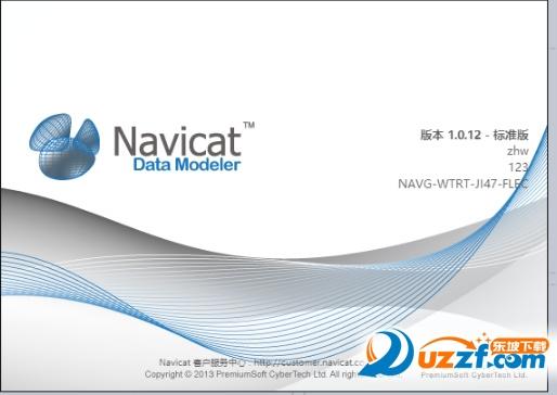 Navicat Data Modeler中文注册机截图1