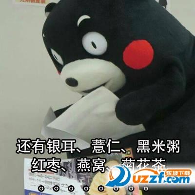 生活不止眼前的枸杞熊本熊表情包高清无水印