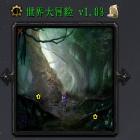 世界大冒险1.03正式版