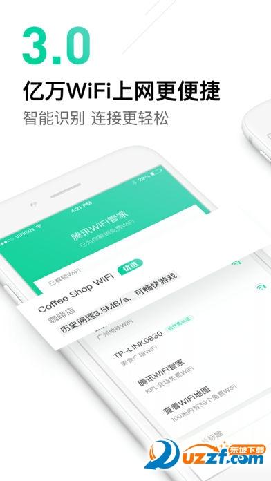 腾讯wifi管家苹果版(手机免费WiFi一键连)截图