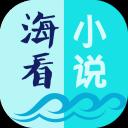 海看小说手机版1.4 安卓版