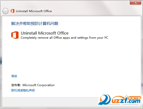 Microsoft Office2013/2016卸�d工具截�D0