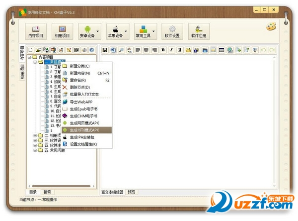 KM盒子(电子书制作软件)截图0