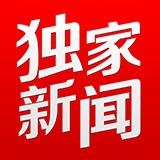 独家新闻安卓版1.2.04 qg999钱柜娱乐