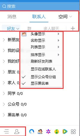 QQ9.0最新测试版截图0