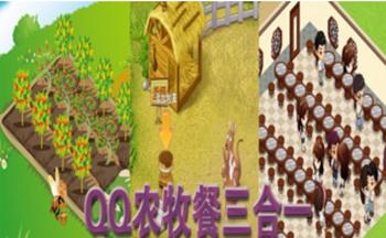 QQ农牧餐辅助大全