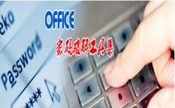 office密码破解工具