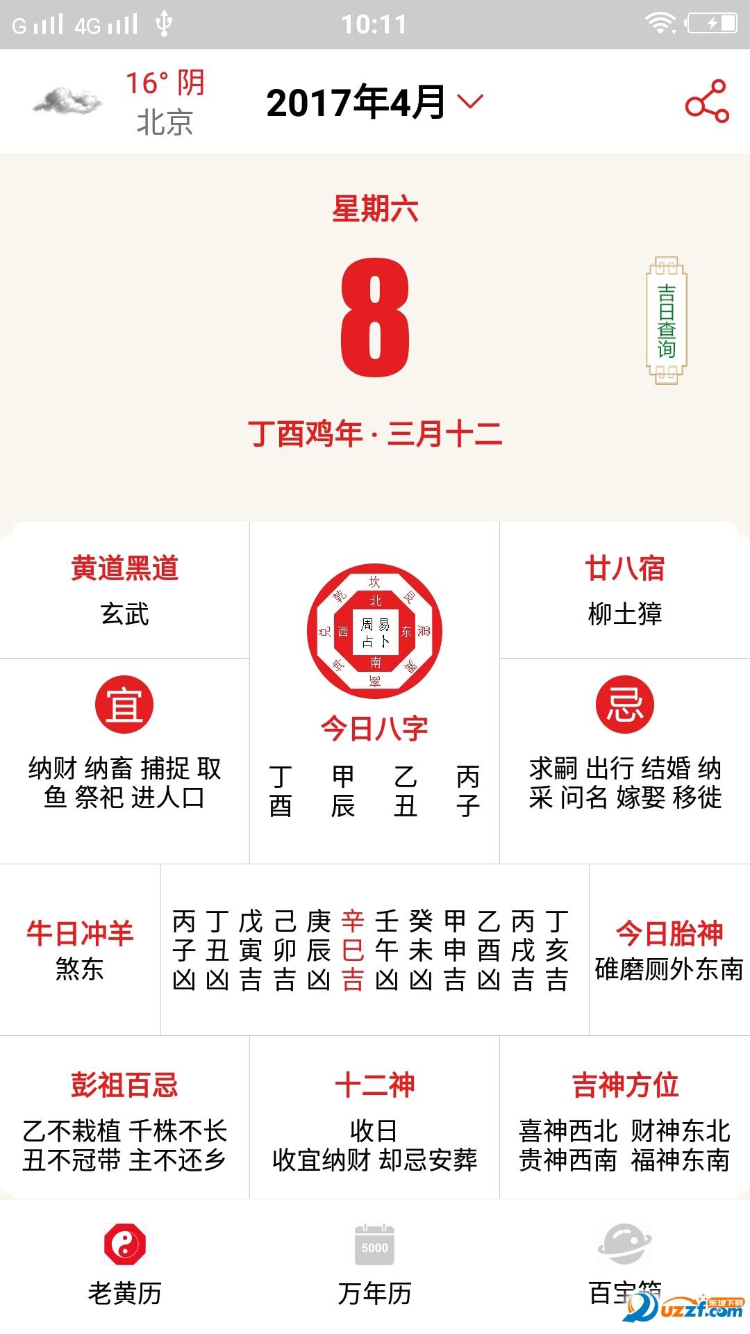 八字万年历app截图