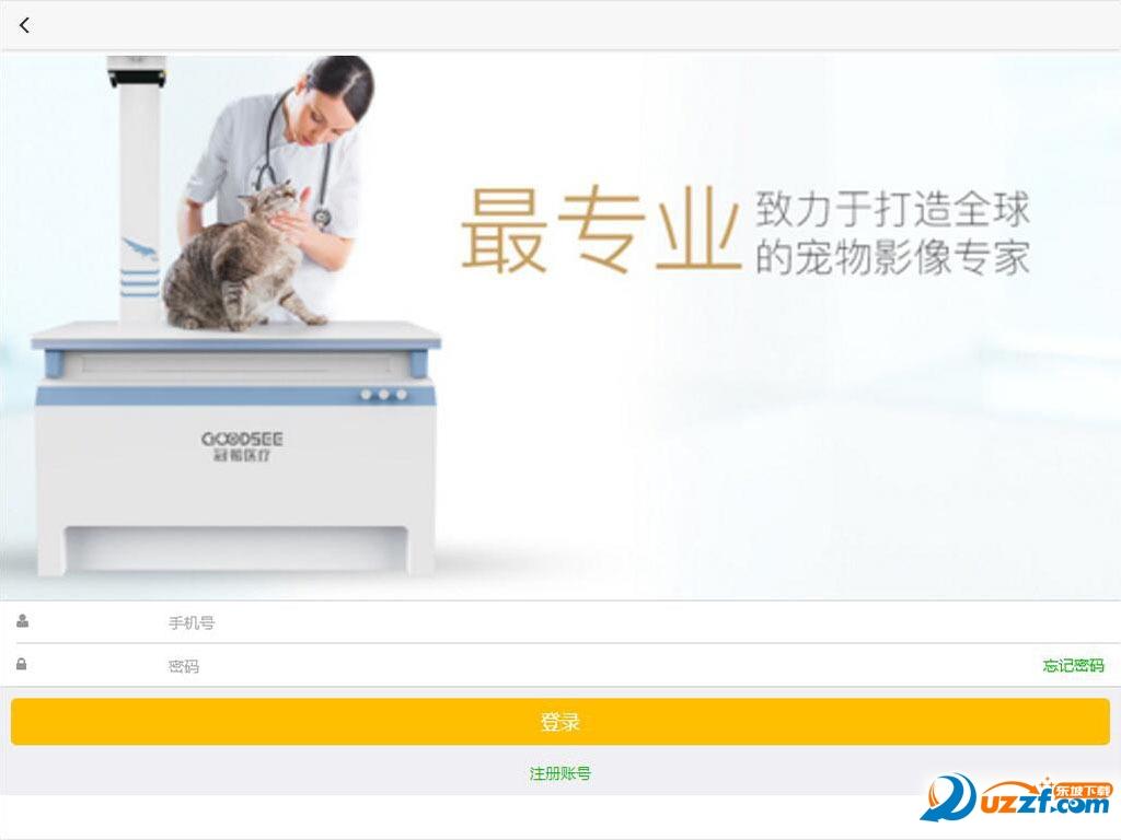 宠物影像中心app截图