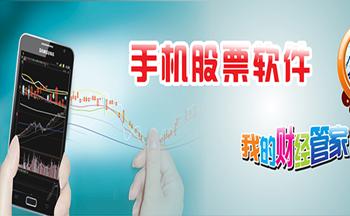 手机股票软件排行榜_手机股票软件免费下载