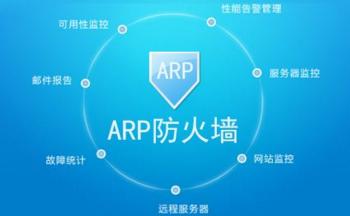 ARP防御�件