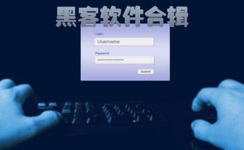 黑客软件合辑