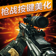 cf手游枪战按键美化助手2.0 安卓最新版