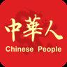 中华人客户端1.1.5 手机ios版