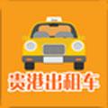 贵港出租车app1.1.3 安卓版