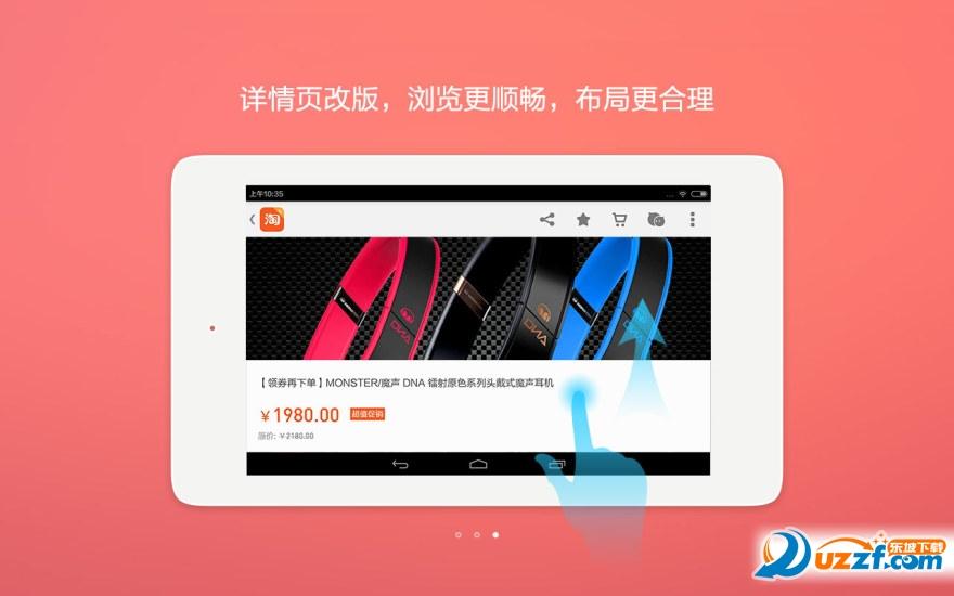 淘宝iPad客户端(淘宝HD下载)截图