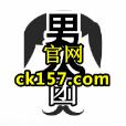 男人团直播二维码分享版