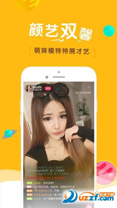 丝撕直播app福利版截图