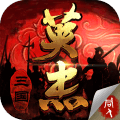 三国戏英杰传九游版3.36九游客户端