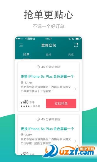 维修众包app截图