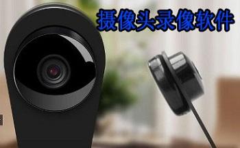 摄像头录像软件