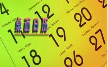 桌面日历记事本