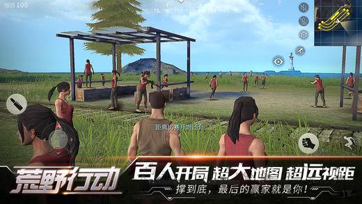网易荒野行动官方正版吃鸡游戏截图