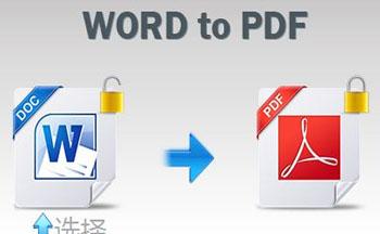 PDF转换软件