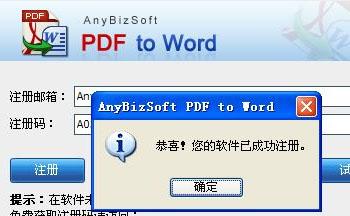 PDF转换成Word软件