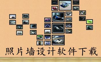 照片墙设计软件下载