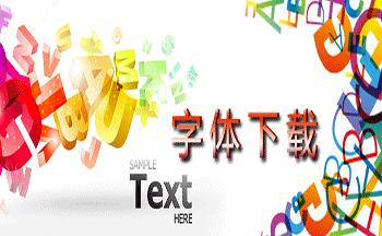 中文字体大全